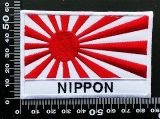 日の丸 国旗 ジャパン JAPAN 日章旗 日本 ニッポン nippon ワッペン パッチ 09859