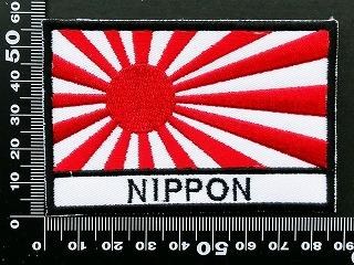 日の丸 国旗 ジャパン JAPAN 日章旗 日本 ニッポン ワッペン パッチ 09857