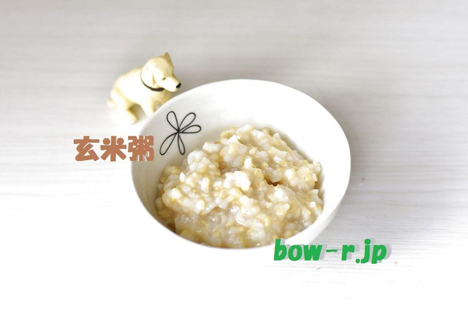 自然栽培玄米を発芽させ、煎ってからお粥にしました。