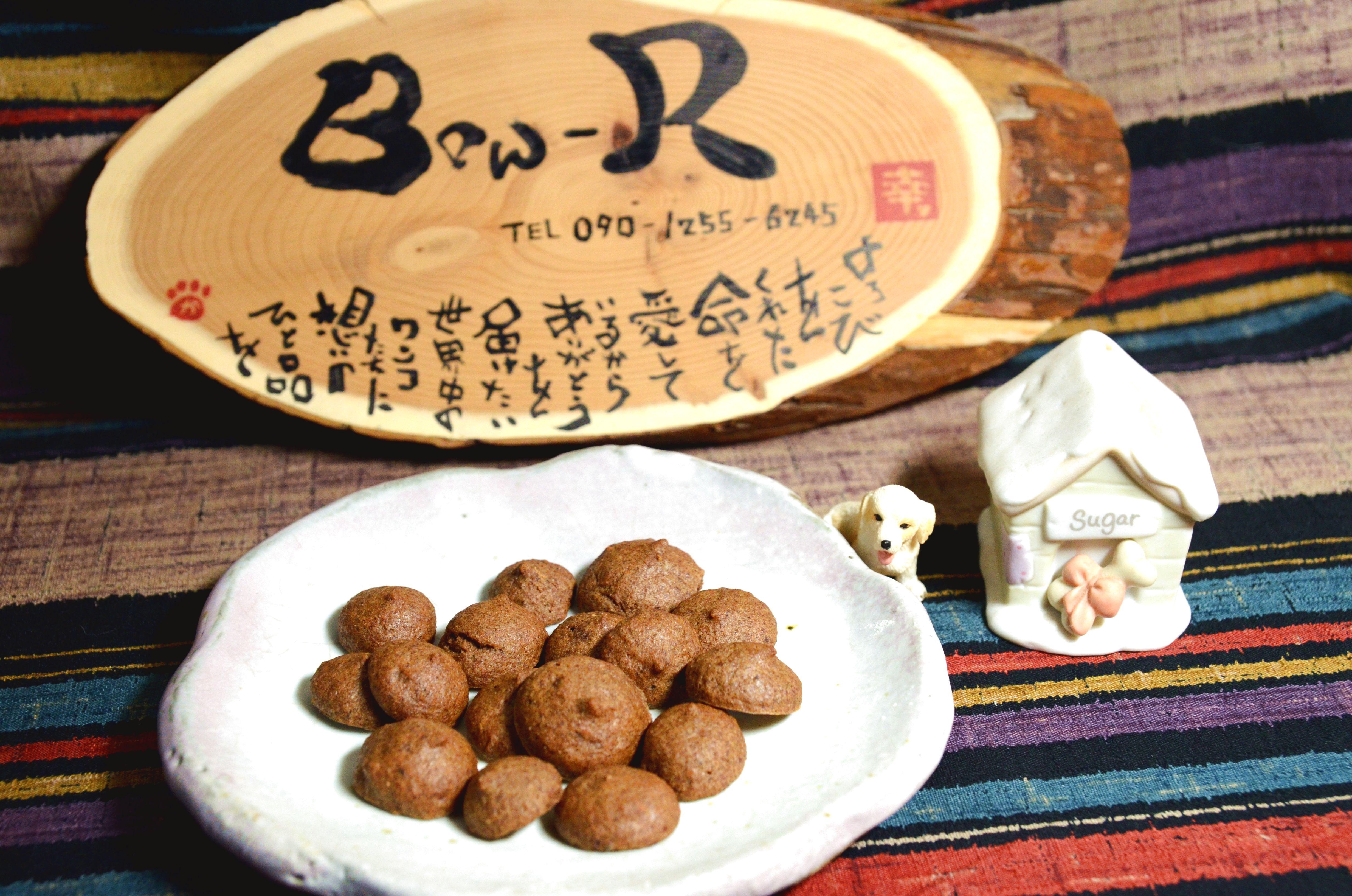 無薬鶏レバーに無農薬国産にんにく 自然栽培米米粉を使ったグルテンフリークッキーです。