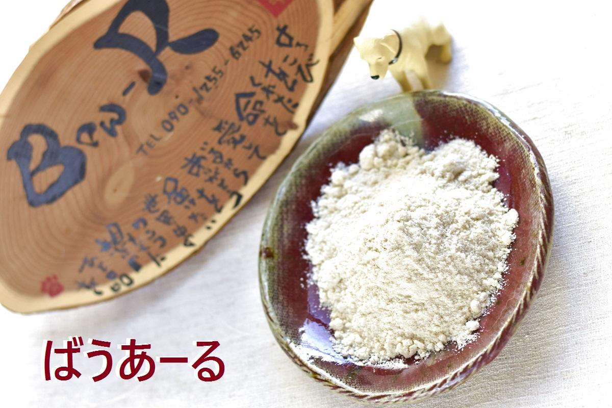 自然栽培の玄米粉です。パピーからシニアまで幅広く対応