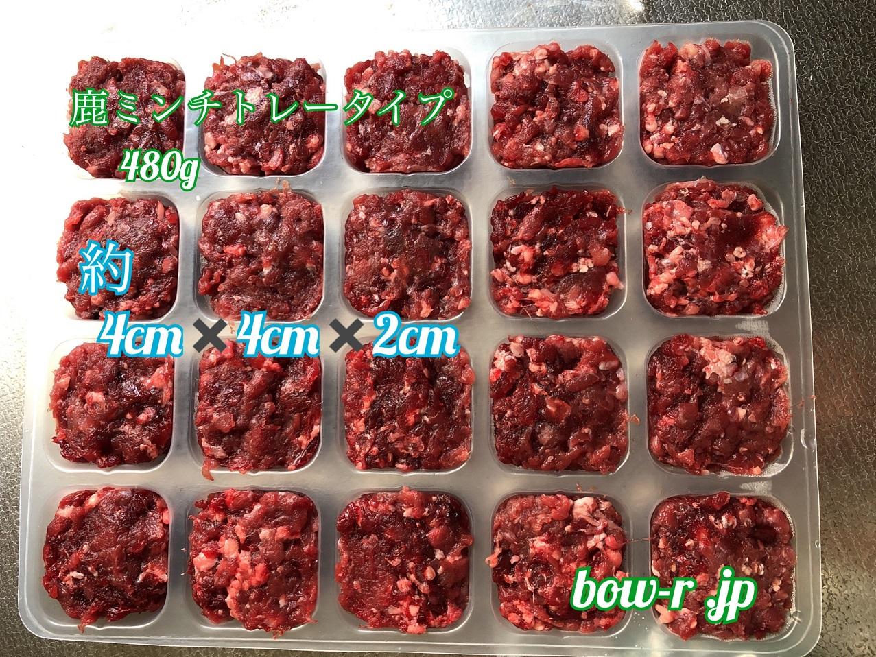 鹿 冷凍 生肉 ミンチ 450gトレータイプ