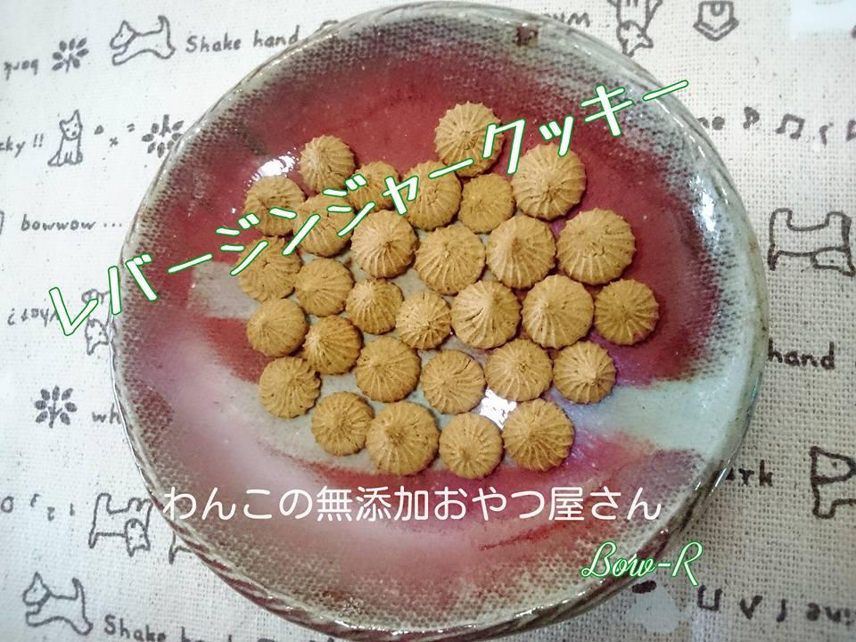 無薬鶏レバーに無農薬の生姜を入れました。もちろんグルテンフリークッキー。国産自然栽培米の米粉をふんだんに使用。