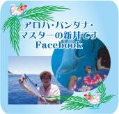 アロハ・バンダナ・マスター新井のFacebook