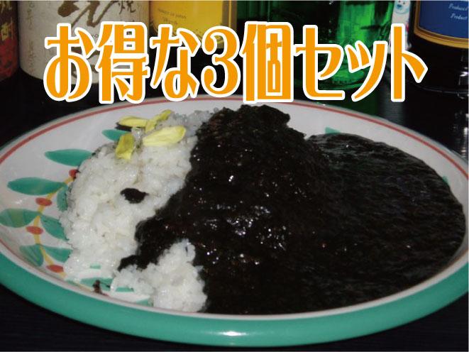 食用竹炭粉末(健康食品)入り真っ黒カレー