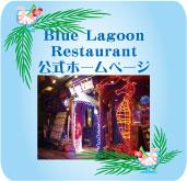 ブルーラグーンレストラン公式ホームページ