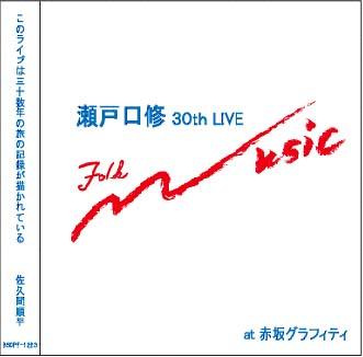 瀬戸口修30周年記念LIVE