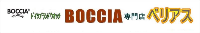 ドイツの時計会社のBOCCIA(ボッチア チタニュウム)