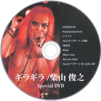 LIVE会場&BOOGIECHILLEN通販限定DVD