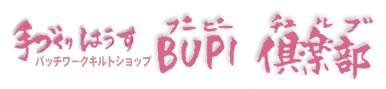 BUPI倶楽部