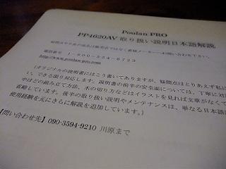 前半の日本語対訳の部分