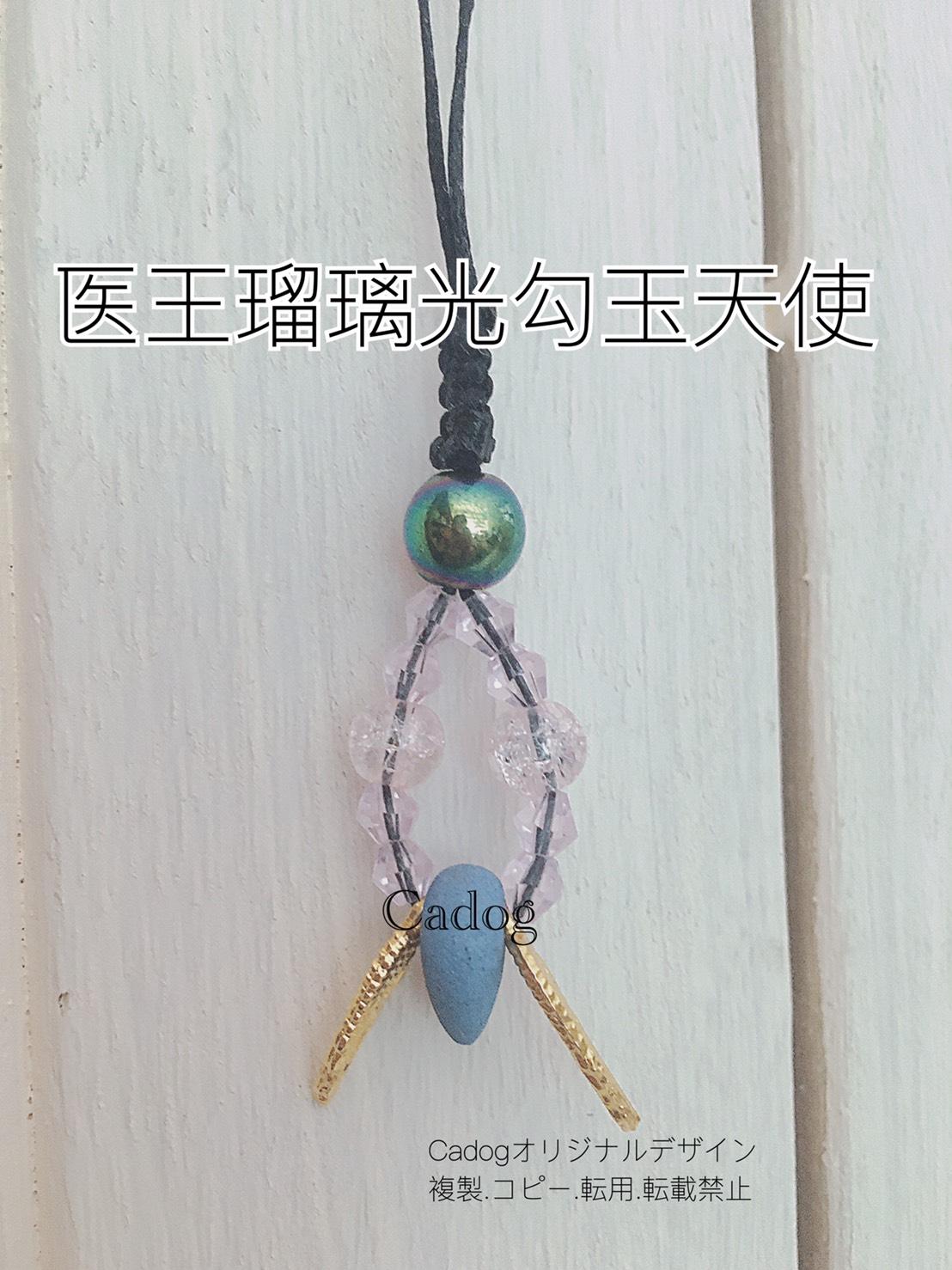 ・医王瑠璃光勾玉天使ストラップ 1個(ピンク)