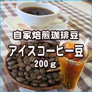 アイスコーヒー豆200g