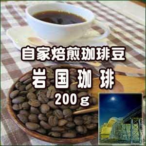 岩国珈琲200g