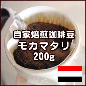 モカマタリ200g