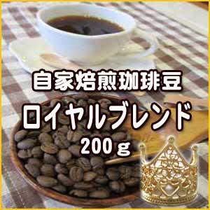 ロイヤルブレンド200g