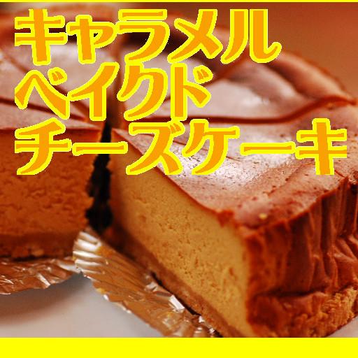 18cm型で焼き上げたベイクドチーズケーキに、<br /><br />自家製焦がしキャラメルをたっぷりと使用して焼き上げています。<br /><br />ちょっとほろにが、甘さ控えめの大人のチーズケーキに仕上がっております。<br /><br />こちらの商品は、お店で販売しているもとの同じものとなります。<br /><br /><br />原材料 クリームチーズ ヨーグルト 卵 小麦粉 <br />    砂糖(キャラメル) 生クリーム 香料