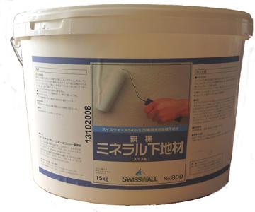 スイス漆喰用 骨材入り下塗り材 2Kg缶(7㎡)¥6048, 15Kg缶(50㎡)¥26352