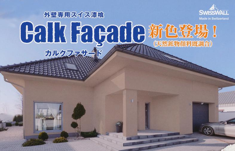 色あせを抑える天然鉱物顔料 調合のスイス漆喰外壁用カルクサファードの家