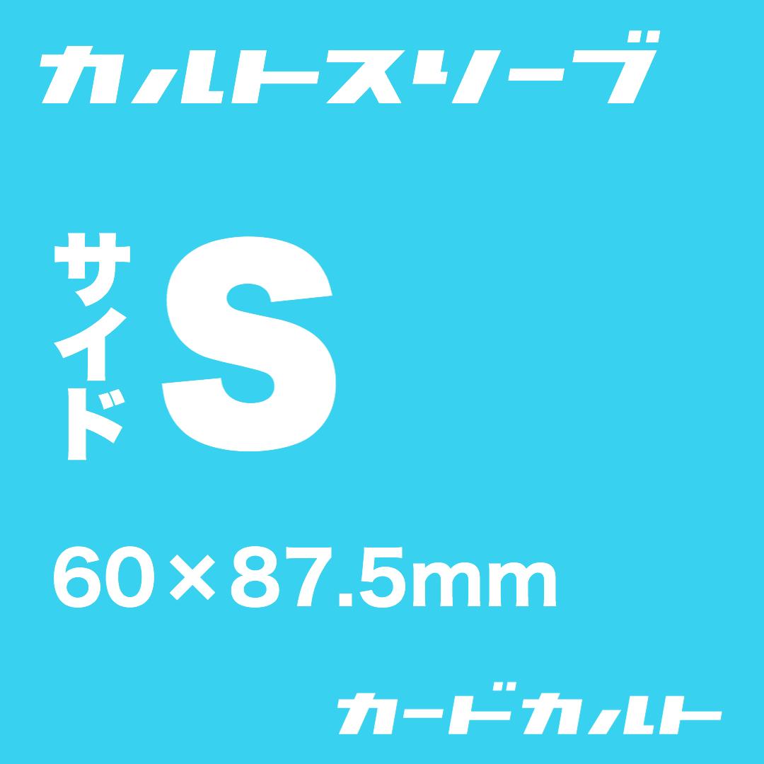 """<p><span style=""""font-size: 10pt;"""">カルトスリーブ(S)のインナーサイド版です。</span><br></p><p>遊戯王公式スリーブのインナー(1重目)として最適です。</p><p>横入れタイプなので、多重をしてもカードがずれにくくなっています。</p>"""