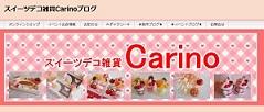 スイーツデコ雑貨Carinoブログ