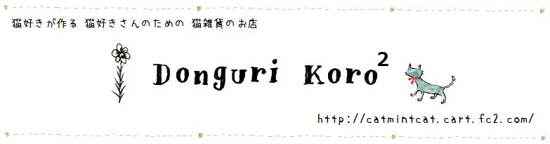Donguri Korokoro