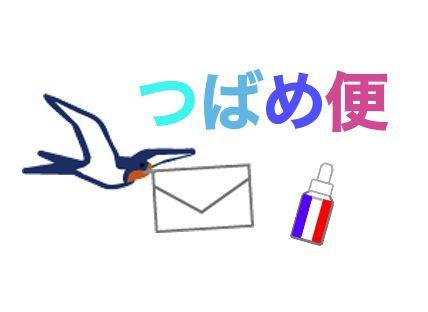 オーダーメイドエッセンスの郵送サービス