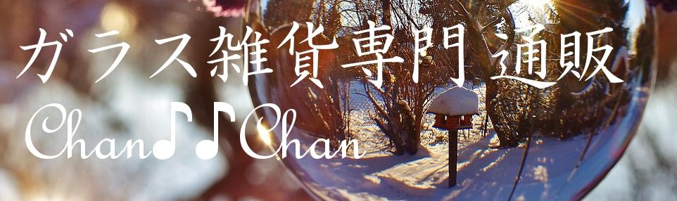 Chan♪♪Chan  弐番館