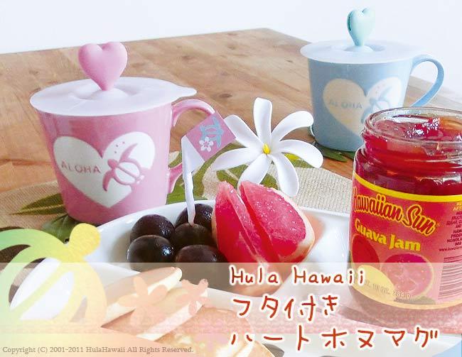 ハワイアン雑貨 フラハワイ フタ付ハートホヌ マグカップ