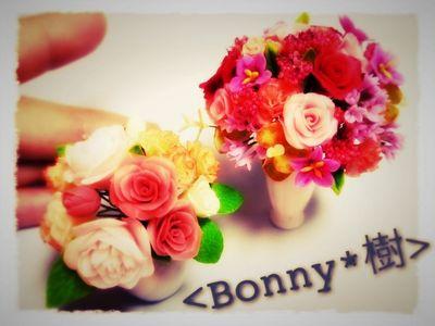 <Bonny*樹>