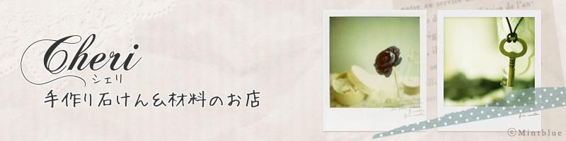 Cheri(シェリ) 手作り石けん&材料のお店