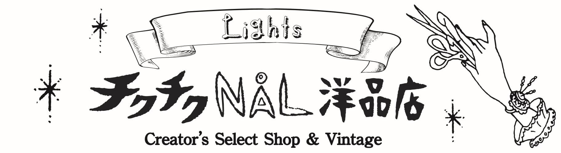 Lights チクチクNAL洋品店