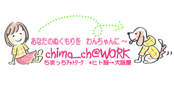 chima_ch@WORK(ちまっちアットワーーク)*ヒト服→犬服屋