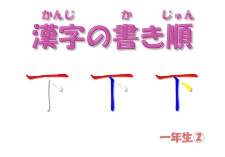 フラッシュカード☆漢字の書き ... : 一年生で習う漢字 書き順 : 一年生