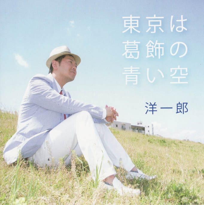 東京は葛飾の青い空
