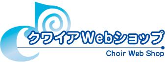 クワイアwebショップ