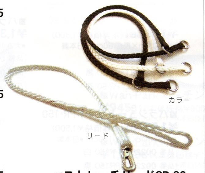 ※直径4mmの細くても大変丈夫なパラシュートのヒモを三つ編みに したお洒落なリード&カラー。 ※太さ約10mm×長さ80cm ※日本製