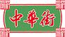 吉祥寺中華街デリバリー・出前ページ