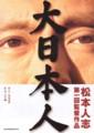 松本人志第一回監督作品
