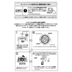 ロックハンドルセット(別売)