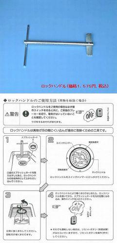 ロックハンドルセット 1.980円(別売り税込))