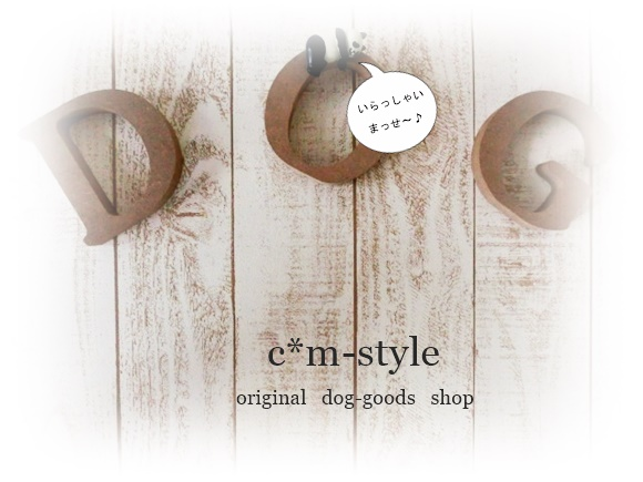 c*m-style  *original dog-goods shop*