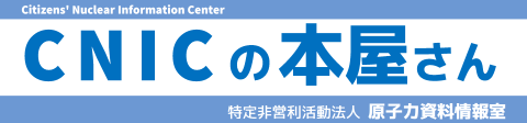 CNICの本屋さん~原子力資料情報室