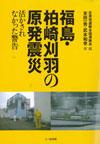 福島・柏崎刈羽の原発震災