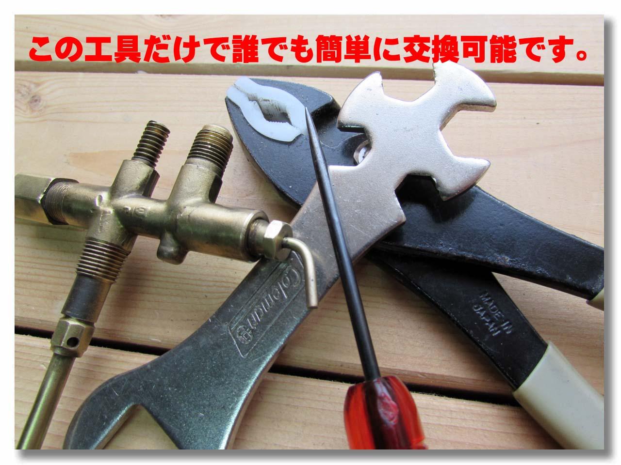 この工具だけで誰でも簡単に交換可能です。