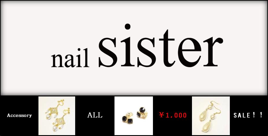 nail sister