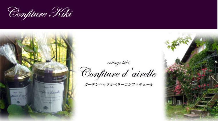 Confiture Kiki