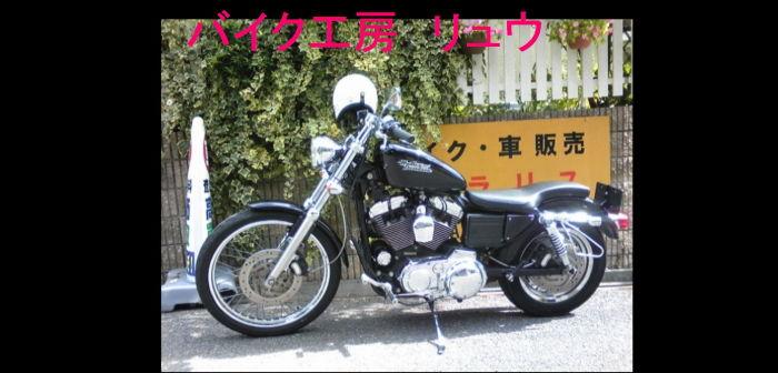 バイク工房リュウ