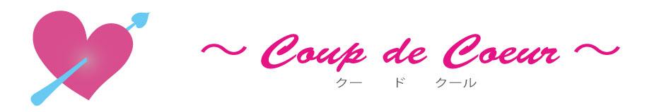 ラミネートシート~Coup de Coeur~