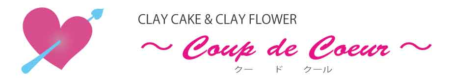 CLAY CAKE & CLAY FLOWER ~Coup de Coeur~